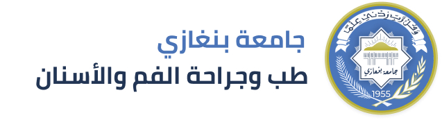 طب وجراحة الفم والأسنان | جامعة بنغازي